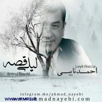 پخش و دانلود آهنگ لیلی قصه از احمد نایبی