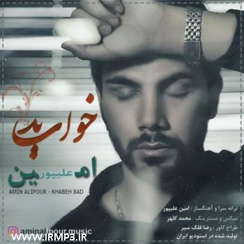 پخش و دانلود آهنگ خواب بد از امین علیپور