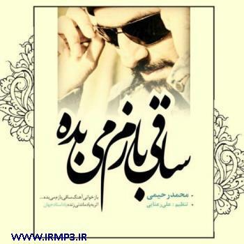 پخش و دانلود آهنگ ساقی بازم می بده از محمد رحیمی