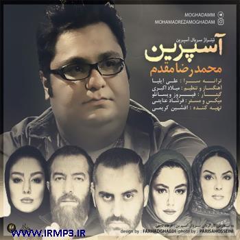 دانلود و پخش آهنگ آسپرین تیتراژ سریال آسپرین از محمدرضا مقدم