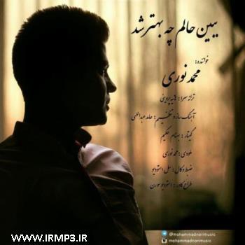 پخش و دانلود آهنگ ببین حالم چه بهتر شد از محمد نوری 2