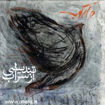 دانلود و پخش آهنگ تندیسی از سراب از گروه دارکوب