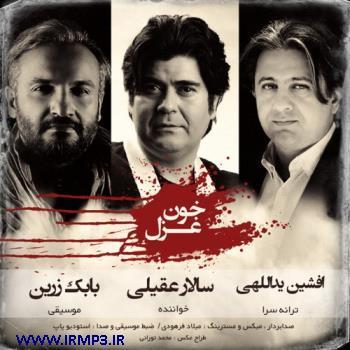 پخش و دانلود آهنگ خون غزل از سالار عقیلی