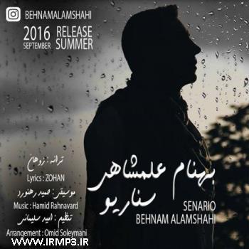 پخش و دانلود آهنگ سناریو از بهنام علمشاهی