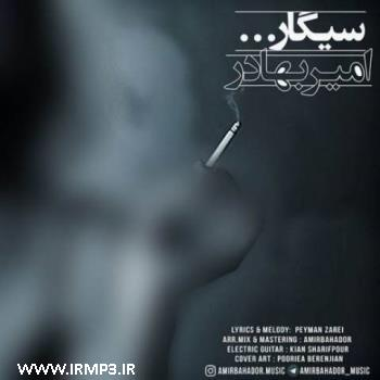 دانلود و پخش آهنگ سیگار از امیر بهادر