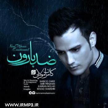 پخش و دانلود آهنگ ضد بارون از کامران مولایی