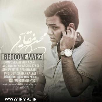 پخش و دانلود آهنگ بدون مرز از محسن مقیاسی