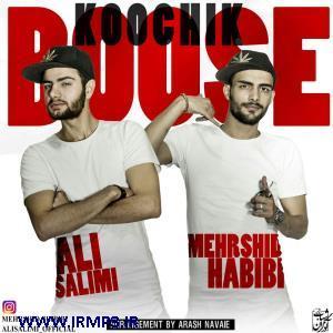 پخش و دانلود آهنگ بوس کوچیک با حضور مهرشید حبیبی از علی سلیمی