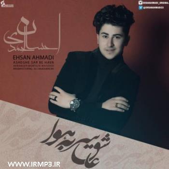 پخش و دانلود آهنگ عاشق سر به هوا از احسان احمدی