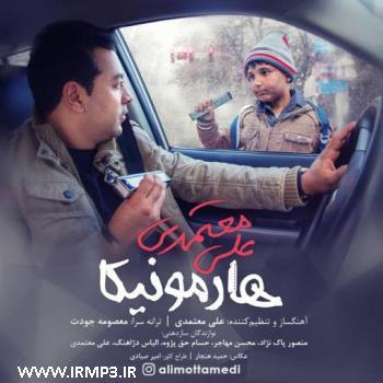پخش و دانلود آهنگ هارمونیکا از علی معتمدی