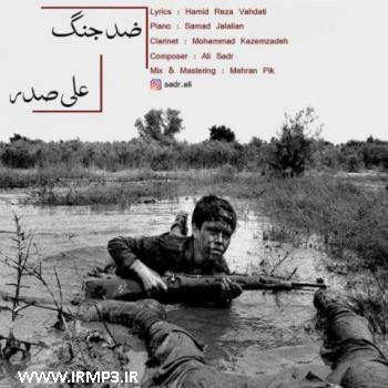 پخش و دانلود آهنگ ضد جنگ از علی صدر