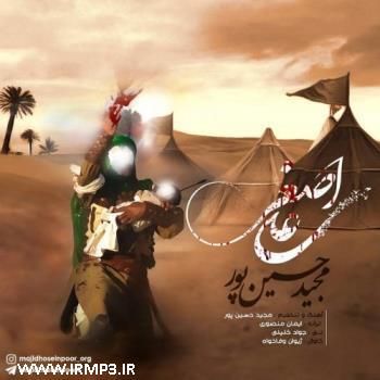 پخش و دانلود آهنگ علی اصغر از مجید حسین پور