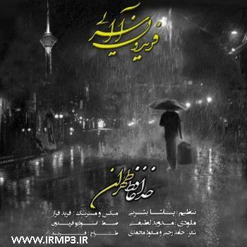 پخش و دانلود آهنگ خداحافظ طهران از فریدون آسرایی