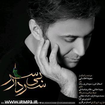 پخش و دانلود آهنگ سردار بی سر از مجید اخشابی