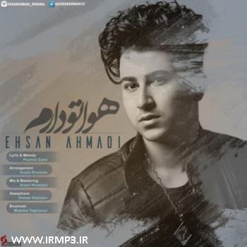 پخش و دانلود آهنگ هواتو دارم از احسان احمدی
