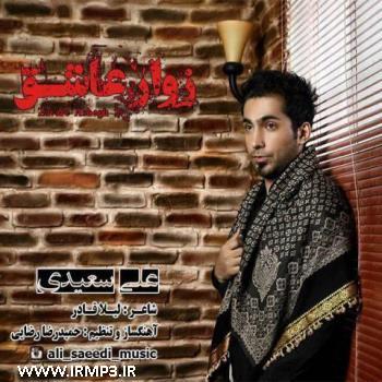 پخش و دانلود آهنگ زوار عاشق از علی سعیدی