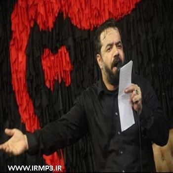 پخش و دانلود آهنگ مداحی شب اول محرم از حاج محمود کریمی
