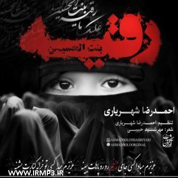 پخش و دانلود آهنگ رقیه از احمدرضا شهریاری