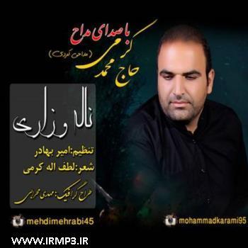 پخش و دانلود آهنگ ناله و زاری از حاج محمد کرمی