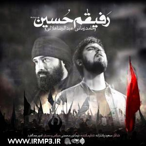 پخش و دانلود آهنگ رفیقم حسین با حضور عبدالرضا هلالی از حامد زمانی