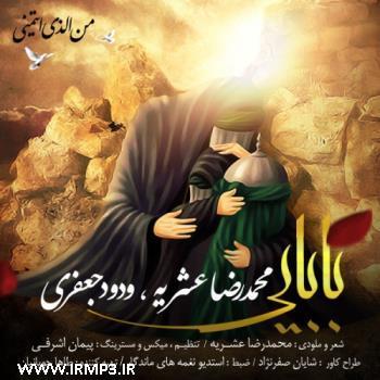 پخش و دانلود آهنگ بابایی با حضور ودود جعفری از محمد رضا عشریه
