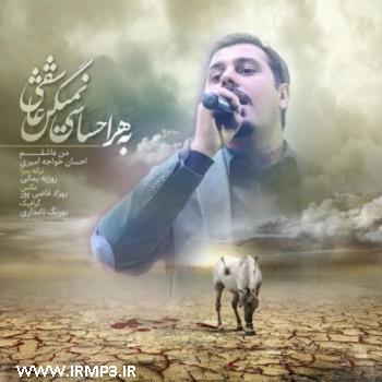 دانلود آهنگ من عاشق از احسان خواجه امیری