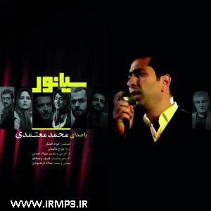 پخش و دانلود آهنگ سیانور (سوگند) از محمد معتمدی