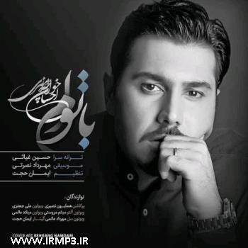 پخش و دانلود آهنگ با توام از احسان خواجه امیری