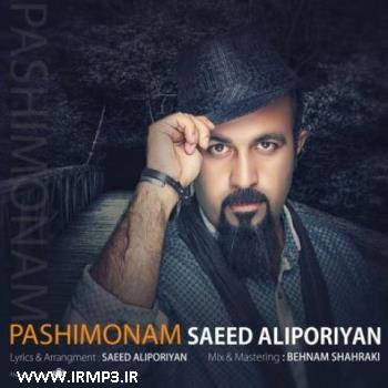 دانلود و پخش آهنگ پشیمونم از سعید علیپوریان