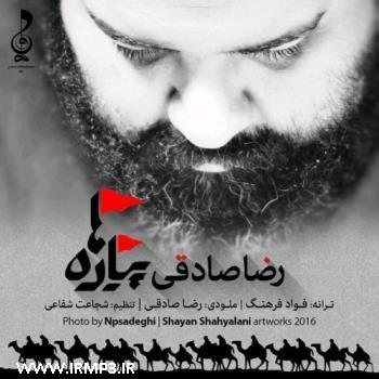 پخش و دانلود آهنگ پیاده ها از رضا صادقی