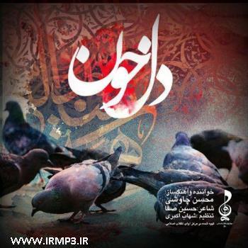 پخش و دانلود آهنگ دل خون از محسن چاوشی