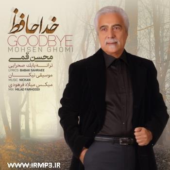 پخش و دانلود آهنگ خداحافظ از محسن قمی