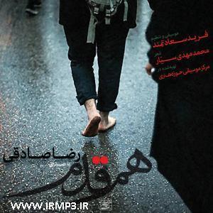 پخش و دانلود آهنگ هم قدم از رضا صادقی