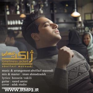 پخش و دانلود آهنگ ژاکت تنهایی از ابوالفضل مسعودی