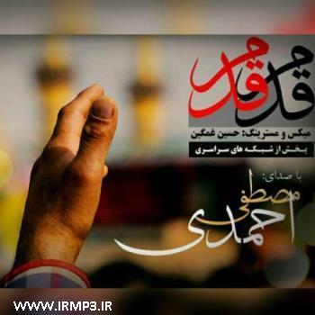 پخش و دانلود آهنگ قدم قدم از مصطفی احمدی