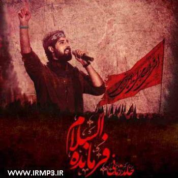 پخش و دانلود آهنگ فرمانده السلام از حامد زمانی
