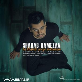 پخش و دانلود آهنگ با خنده گریه می کنم از شهاب رمضان