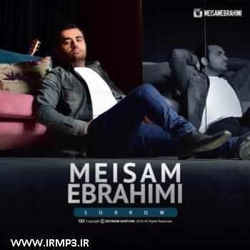 پخش و دانلود آهنگ غم از میثم ابراهیمی