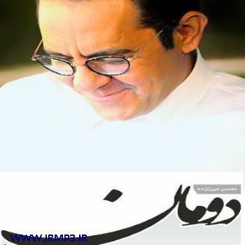 پخش و دانلود آهنگ دومان آهنگ میانی سریال هشت و نیم دقیقه از محسن میرزاده
