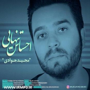 پخش و دانلود آهنگ احساس تنهایی از مجید جوادی