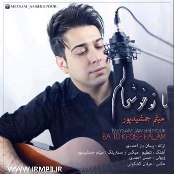 پخش و دانلود آهنگ با تو خوشحالم از میثم جمشید پور
