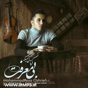 پخش و دانلود آهنگ کی به کی میگه بی معرفت از محمد رضا عشریه
