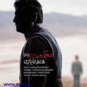 پخش و دانلود آهنگ عشقم این روزا از محمد علیزاده