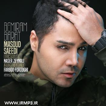دانلود جدید مسعود سعیدی بنام بمیرم برات