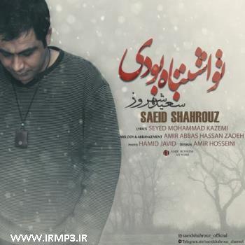 پخش و دانلود آهنگ تو اشتباه بودی از سعید شهروز