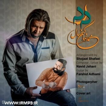 پخش و دانلود آهنگ درد از محمدرضا کهنسال