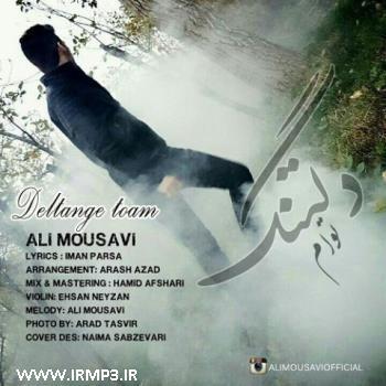 پخش و دانلود آهنگ دلتنگ توام از علی موسوی