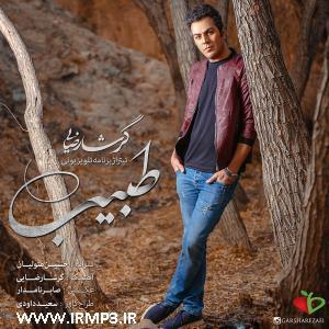 پخش و دانلود آهنگ طبیب از گرشا رضایی