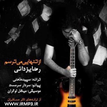 پخش و دانلود آهنگ از تنهایی میترسم از رضا یزدانی