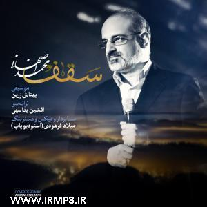 دانلود و پخش آهنگ سقف از محمد اصفهانی
